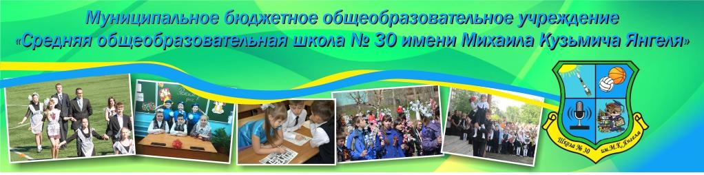 Муниципальное бюджетное общеобразовательное учреждение «Средняя общеобразовательная школа № 30 имени Михаила Кузьмича Янгеля»